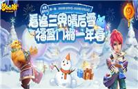 《梦幻西游》手游冰雪跨年会活动狂欢来袭