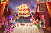 《梦幻西游》手游腊八节活动暖心上线